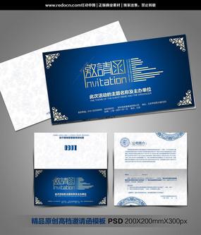 蓝色青花瓷古典邀请函