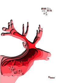 鹿游记之群居创意海报