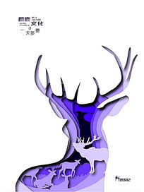 麋鹿文化艺术海报