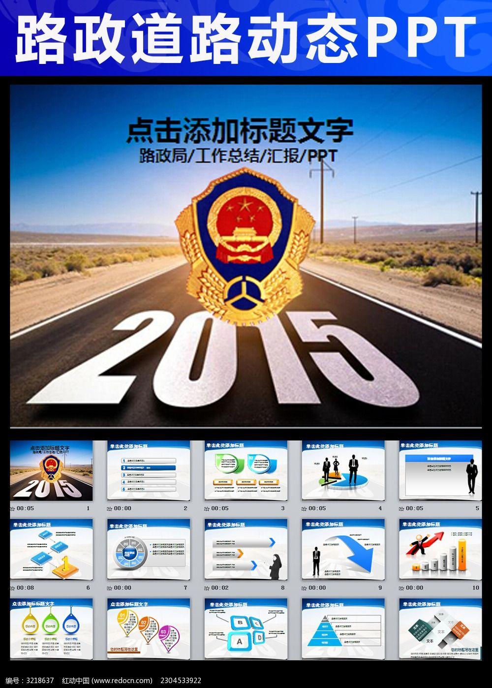 10款 年终总结新年计划动态PPT