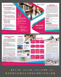 英语培训四折页设计