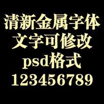 清新金属感黄金字体psd格式