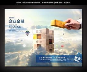 企业金融文化展板 PSD