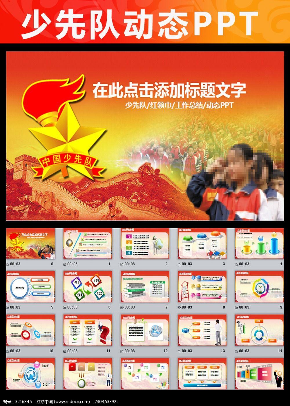 少先队员 红领巾 小学生 少年 PPT 模板 PPT背景 图表 动态PPT 会议
