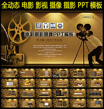 摄影摄像电影动态PPT模板 ppt