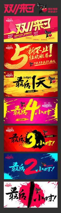 淘宝双11促销海报