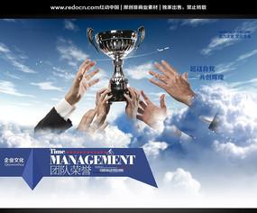 团队荣誉企业文化展板 PSD