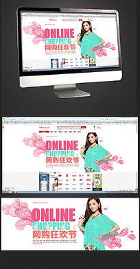 网上购时装淘宝首页海报