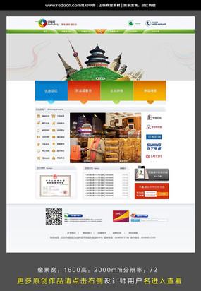 文化旅游网站首页