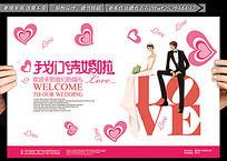我们结婚了婚庆海报