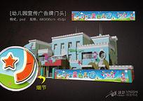 小星星幼儿园门头招牌围墙设计