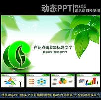 烟草局烟草专卖公司会议绿色PPT