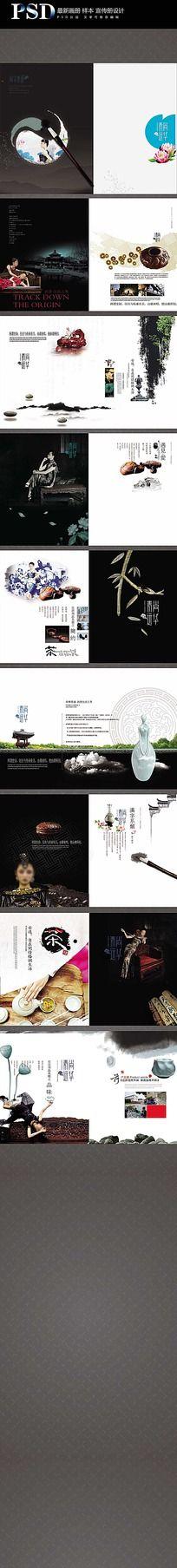 中国风茶叶文化宣传画册