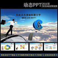 中国烟草动态ppt动态模板