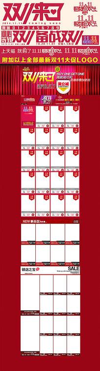 2014淘宝双11页面设计