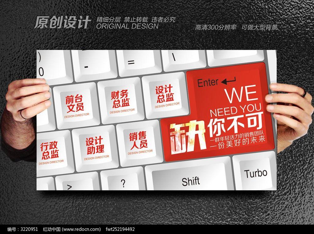 创意键盘招聘海报高清图片