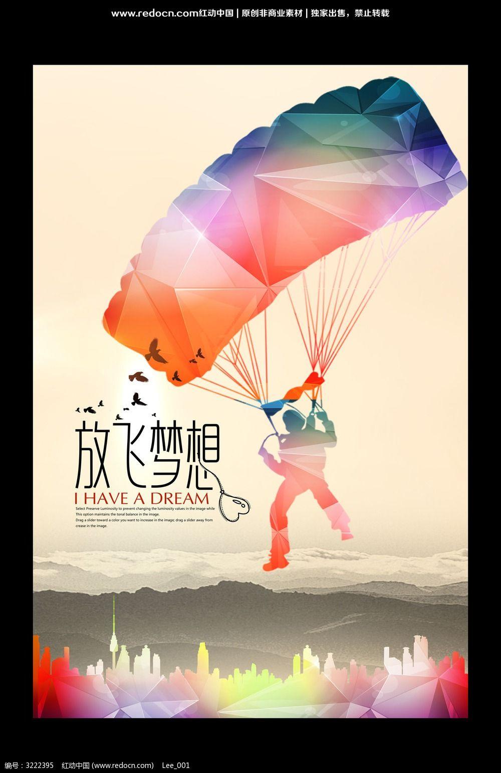 放飞梦想创意海报PSD素材下载 编号3222395 红动网图片