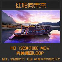 红船向未来led大屏幕视频背景