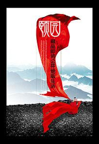 红色飘带地产开盘广告
