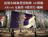 浪漫小树林爱情相册AE模板含音乐