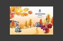 秋景房地产广告