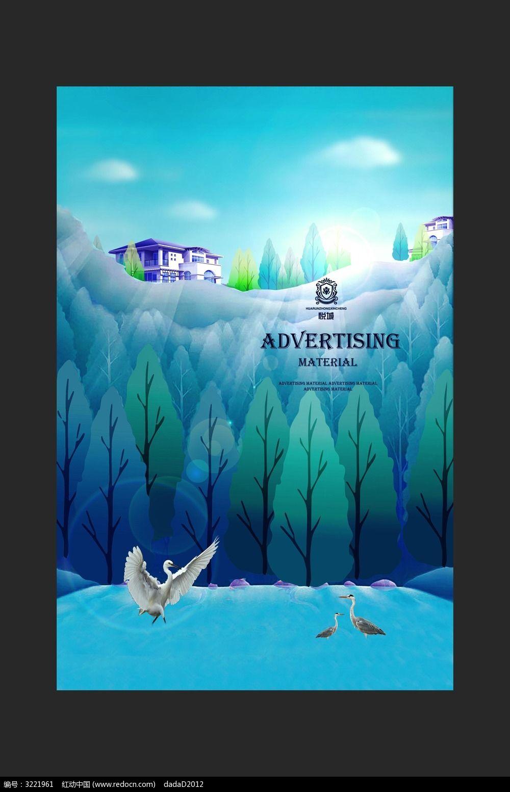 山湖别墅别墅价格_海报设计/宣传单/广告牌图乐从地产广告图片