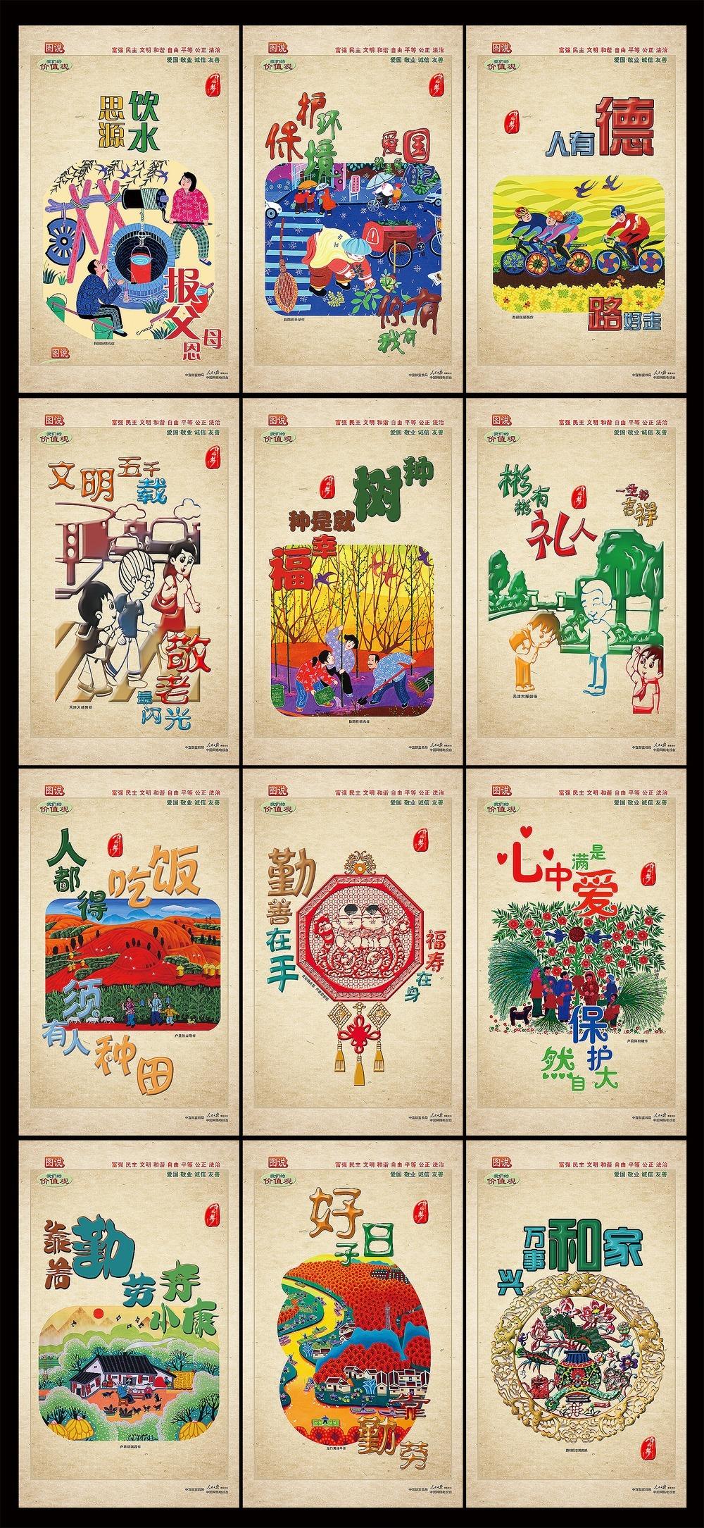 图说中国梦核心价值观展板挂画图片