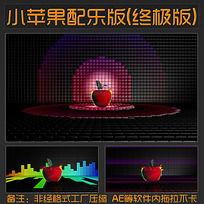 小苹果配乐终极版视频背景
