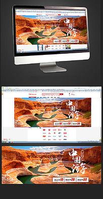 淘宝中国游促销海报