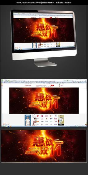 惠战双十一淘宝促销海报