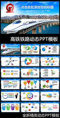 动车高铁火车铁路发展动态PPT图表