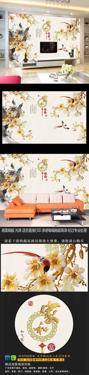 古典富贵花开电视背景墙
