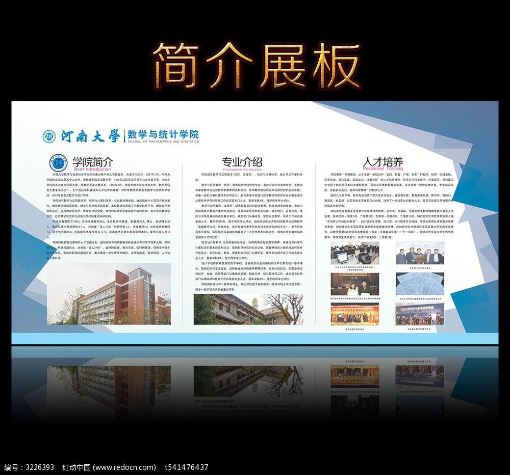 河南大学学习简介展板
