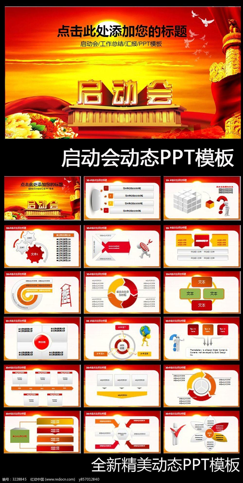 标签:启动会ppt模板 ppt ppt模板 模板 图片 背景 素材图片