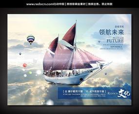 领航未来企业文化展板 PSD