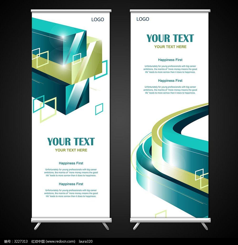 原创设计稿 海报设计/宣传单/广告牌 易拉宝 立体易拉宝背景  请您