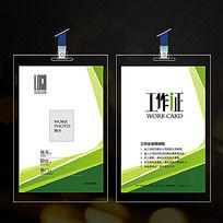 绿色工作证设计
