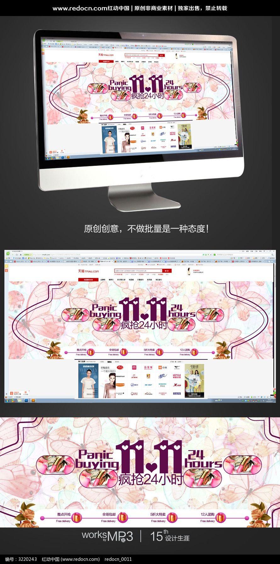 双11淘宝化妆品促销海报图片