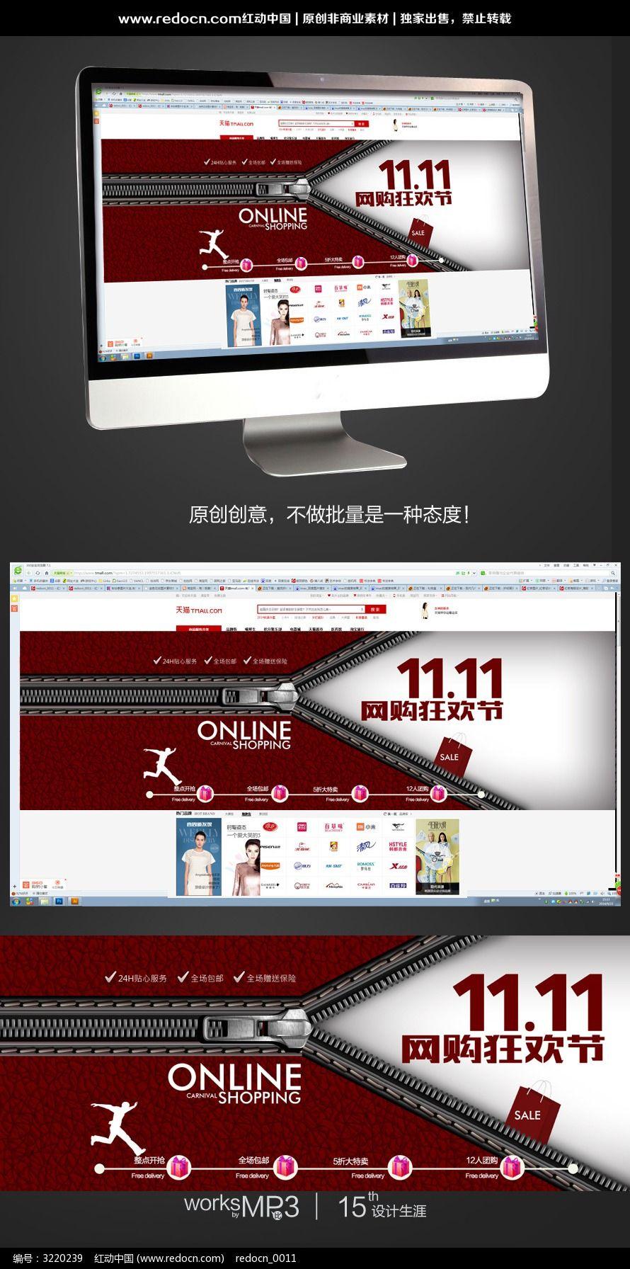双11网购狂欢节淘宝海报图片