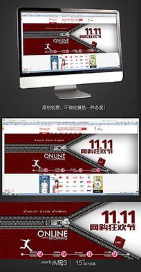 双11网购狂欢节淘宝海报