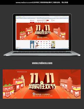 双十一网购狂欢节淘宝海报 PSD
