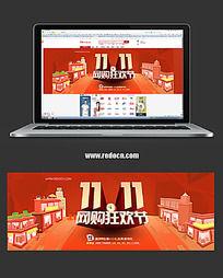 双十一网购狂欢节淘宝海报