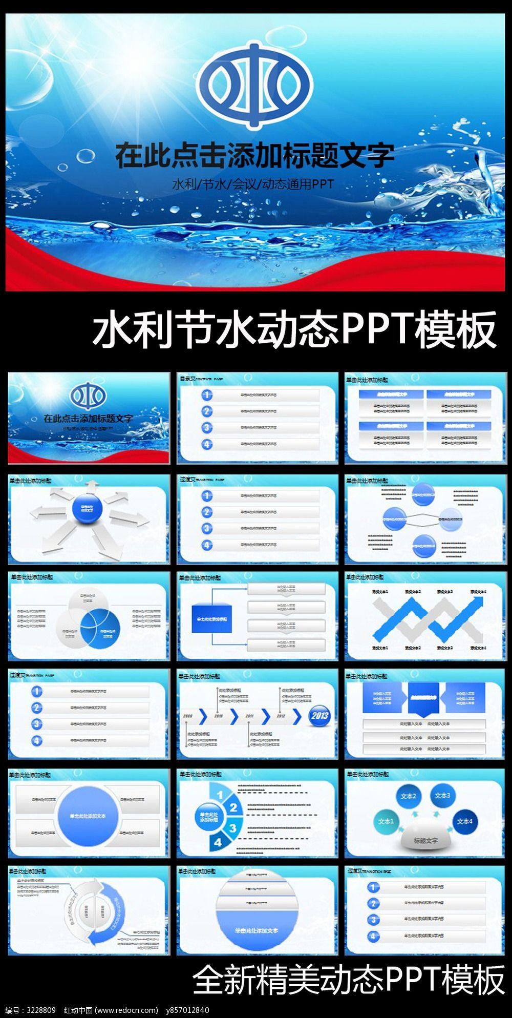 水利局水利工程会议报告总结ppt模板