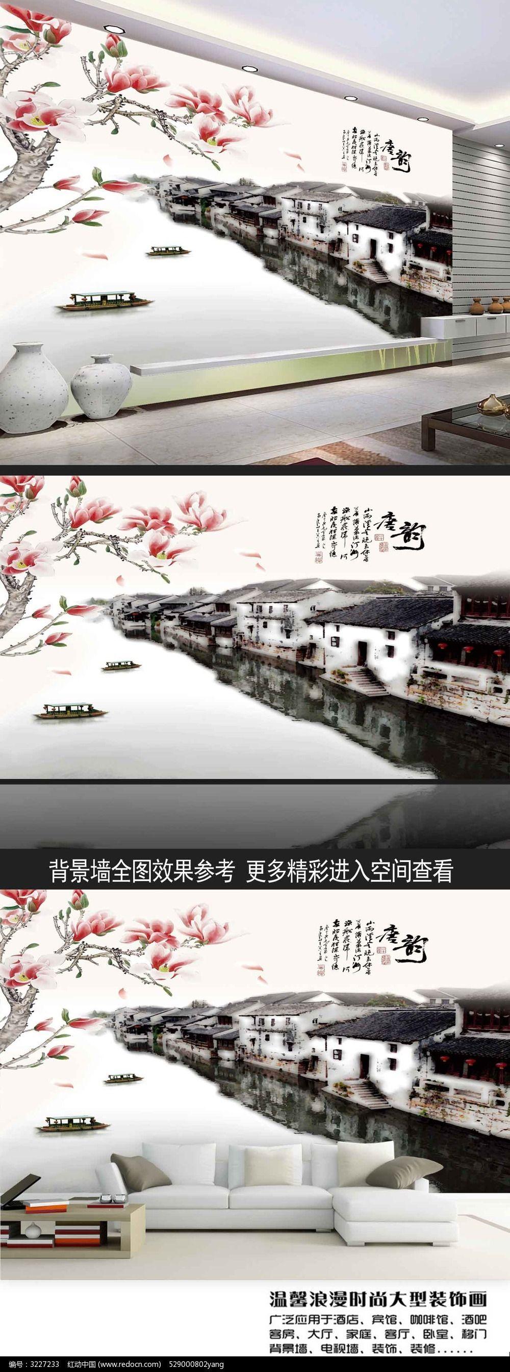 水墨江南唐韵古典中式电视背景墙图片