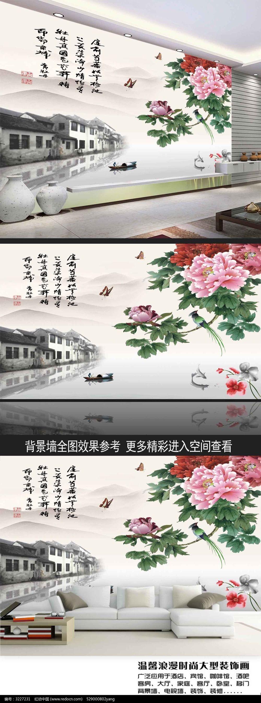 水墨江南中式电视背景墙