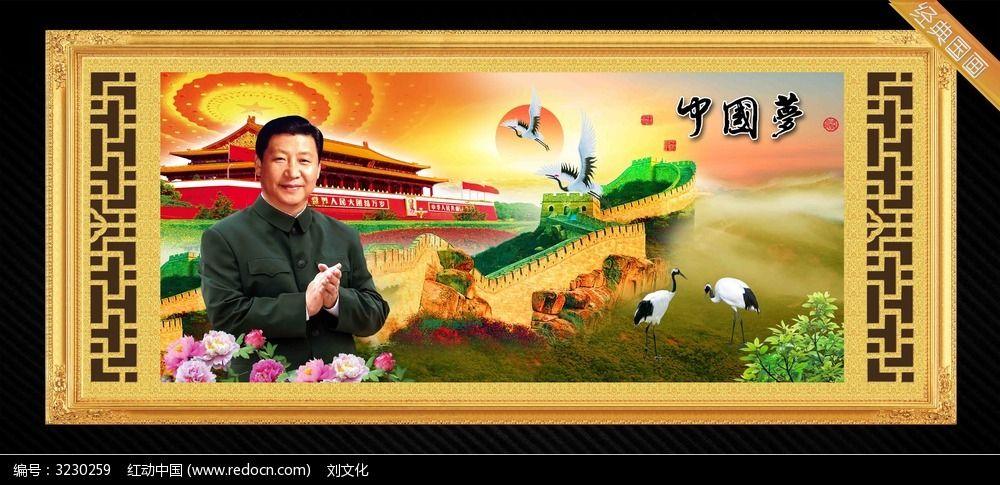 万里长城中国梦装饰画