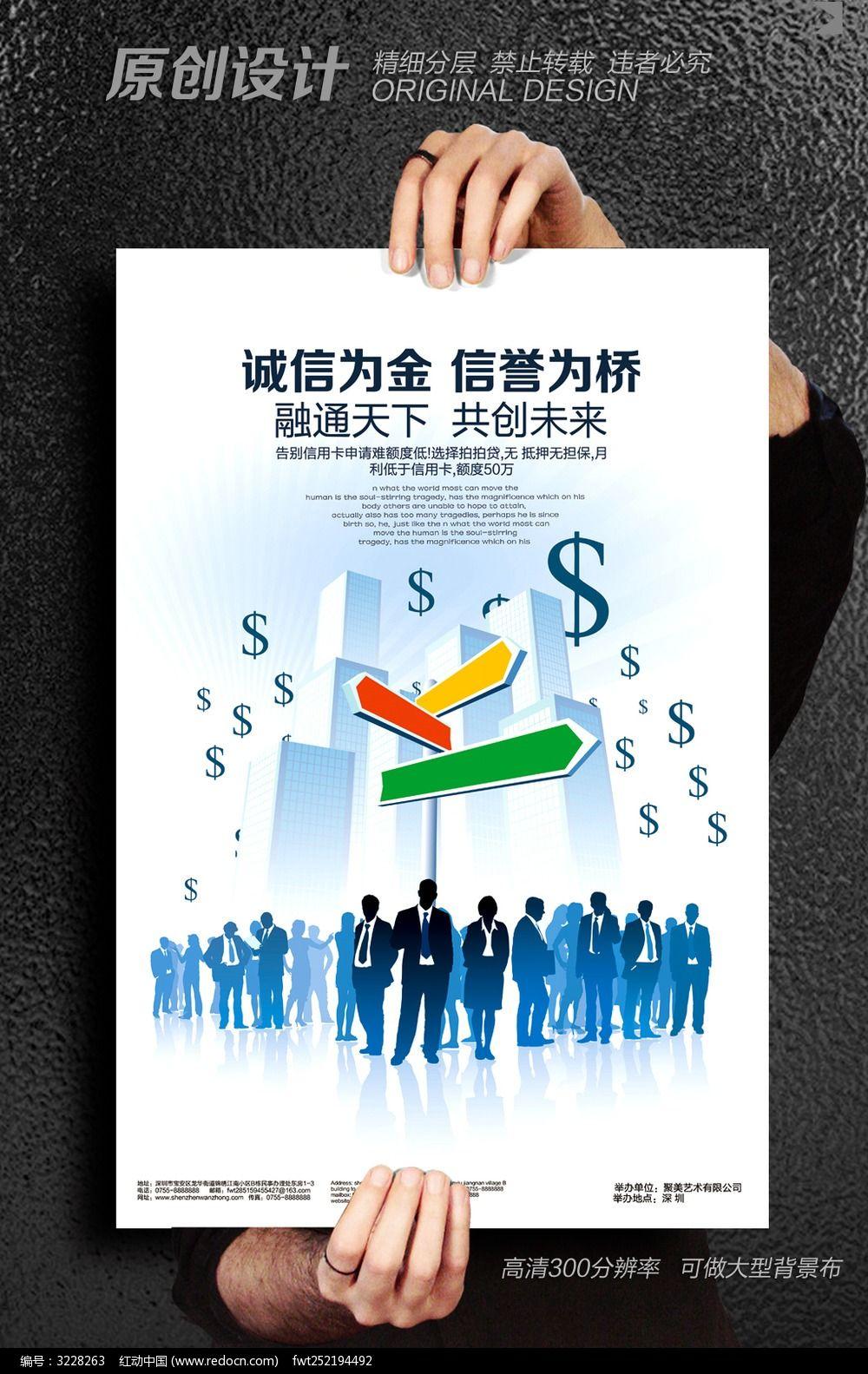 银行理财宣传海报psd素材下载