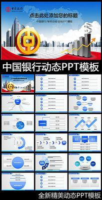 中国银行储蓄贷款理财业绩报告PPT