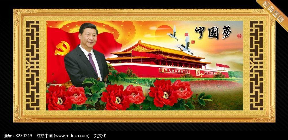 中华民族中国梦装饰画