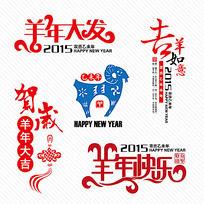 2015春节字体设计